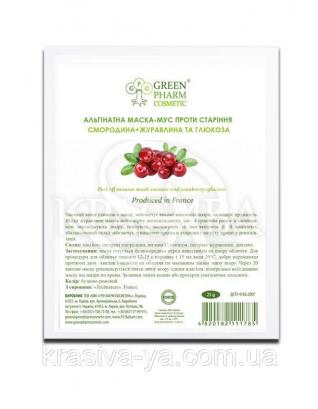 Альгинатная маска - мусс против старения Смородина + Клюква и Глюкоза, 5*25 г : Green Pharm Cometic
