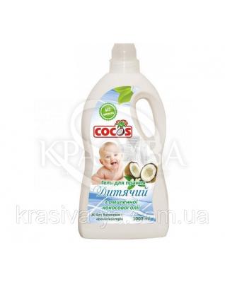 """Гель для стирки """"Детский"""" с омыленного кокосового масла, 1000 мл : Товары для дома"""