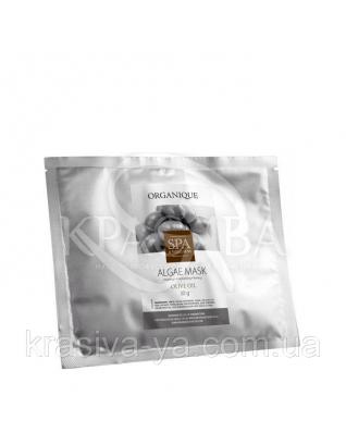 Альгінатна (водорослевая) Маска для обличчя з оливковою олією, 30г