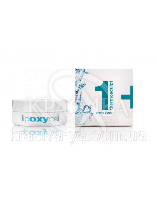 Lipoxycel Thermosculpt Body Cream-Step1 - Дренажный согревающий крем для тела, 150 мл