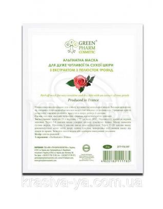 Альгинатная маска для очень чувствительной и сухой кожи с экстрактом лепестков роз, 5*25 г : Green Pharm Cometic