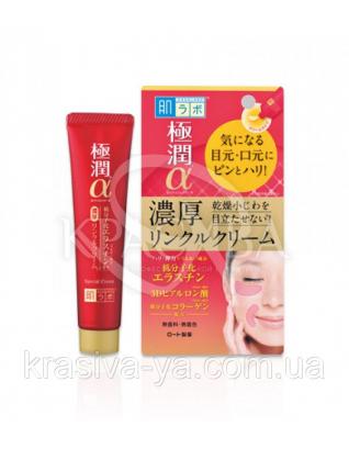 Лифтинговый крем-концентрат для глаз и носогубных складок Gokujyum Alpha Special Wrinkle Crem, 30 мл : Кремы для век