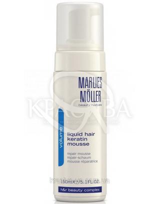 "Liquid Hair Keratin Mousse (tester) Мусс восстанавливающий структуру волос ""Жидкий кератин"", 150 мл"