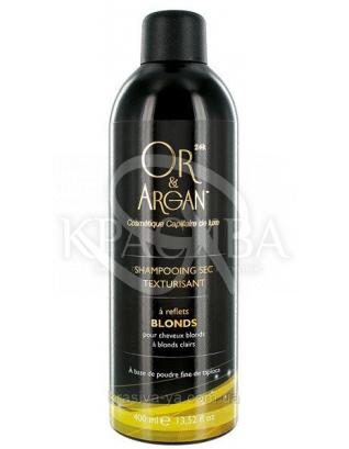 Or&Argan Shampooing Sec Brushing 3D Blond-Сухой шампунь для осветленных и светлых волос3D расчесывания, 400 мл : Or & Argan