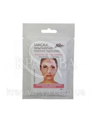"""Альгинатная маска """"Лепестки розы серебристой"""", 250 г : TM Mila"""