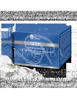 Концентрат против морщин для глаз в капсулах - Peptide Lift Wrinkle Reducer-Anti Aging Eye Contour, 7 * 3 мл