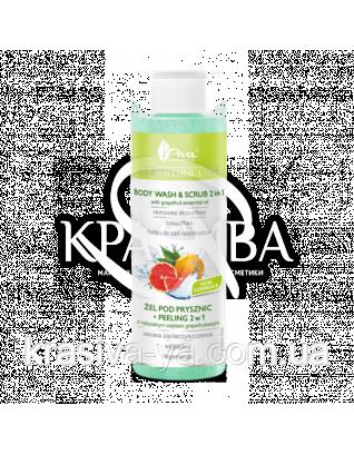 Очищающий гель+скраб,2в1 с грейпфрутовым маслом для тела- Body Wash&Serud 2in1 With Grapefruit Oil, 200 мл : Гель для душа