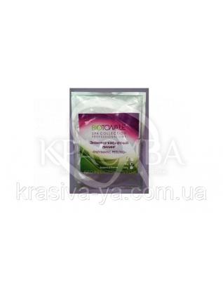 Ензимний пілінг (пакет), 25 г : Biotonale