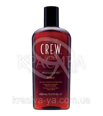 Засіб по догляду за волоссям і тілом 3-в-1, 450мл - 1