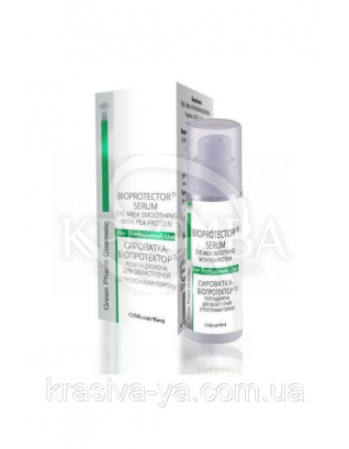 Сыворотка - биопротектор разглаживающая для области глаз (фл. Airless), 15 мл : Сыворотка для лица