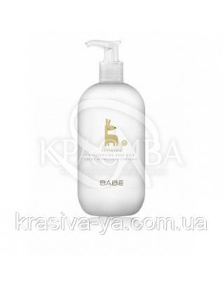 Детское увлажняющее молочко для тела BABE Moisturising Body Milk, 100мл : Маска для рук