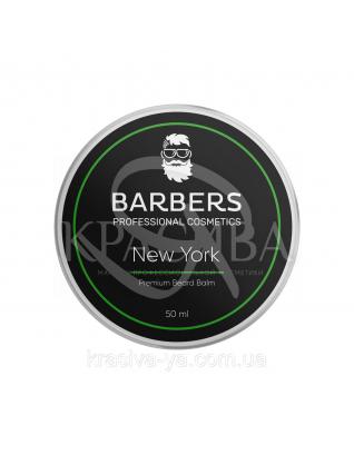Бальзам для бороды New York, 50 мл : Мужские средства для бритья