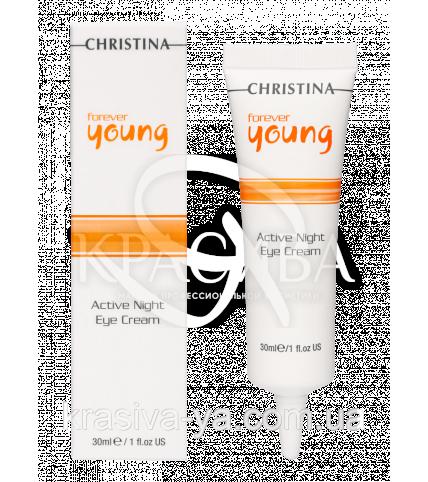 Форевер Янг Нічний крем для зони навколо очей Forever Young Active Night Eye Cream, 30 мл - 1