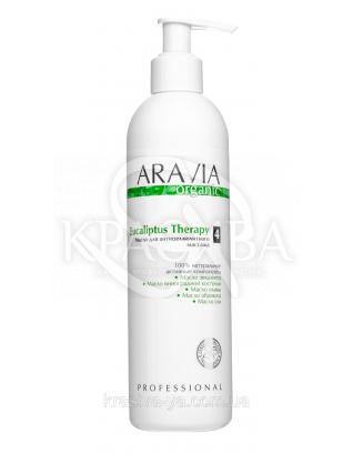 "Aravia Organic Масло для антицеллюлитного массажа ""Eucaliptus Therapy"", 300 мл : Масло для массажа"