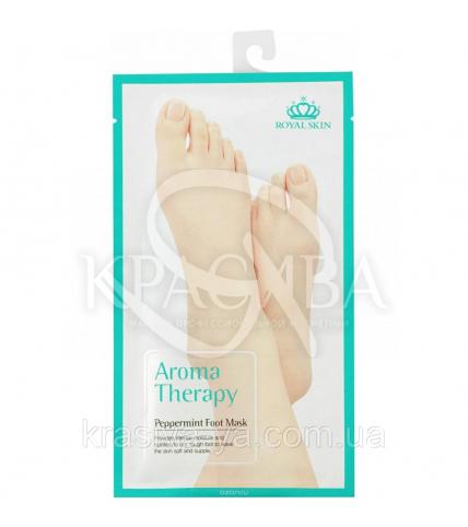 Маска для ніг з екстрактом м'яти Royal Skin Aroma Therapy Peppermint Foot Mask, 3 пари - 1