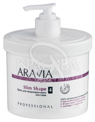 "Aravia Organic Крем для моделирующего массажа ""Slim Shape "", 550 мл"
