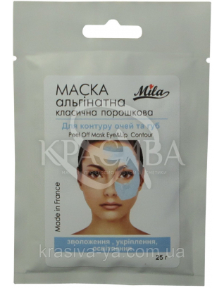 """Альгінатна маска """"Для контуру очей і губ"""", 250 г : TM Mila"""