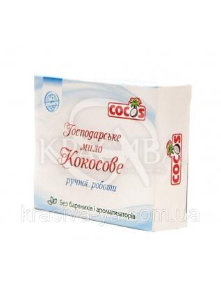 Хозяйственное мыло с кокосовым маслом, 4шт х 100 г : Товары для дома