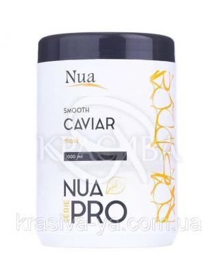 """NUA Pro Маска """"Разглаживающая с икрой"""" Smooth with Caviar, 1000 мл : Маски для волос"""