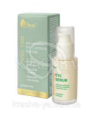 Сироватка для зони навколо очей - Stop Time-Eye Serum, 30 мл : Сироватка для очей