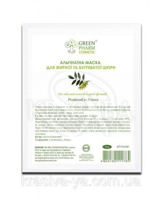 Альгинатная маска для жирной и угревой кожи, 5*25 г : Green Pharm Cometic