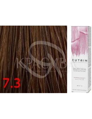 Cutrin Aurora Permanent Color - Аммиачная краска для волос 7.3 Средне-золотистый блондин, 60 мл