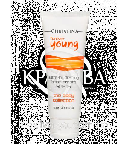 Форевер Янг Сонцезахисний крем для рук SPF 15 Forever Young Hand Cream SPF 15, 75 мл - 1
