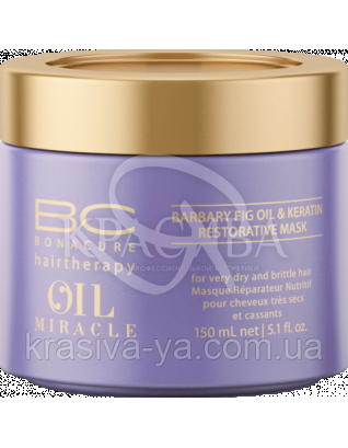BC OM Barbary Fig Oil & Keratin Restorative Mask - Восстанавливающая маска для волос, 150 мл