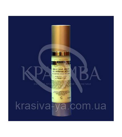 Kosmoteros Відновлююча сироватка для зняття набряків і освітлення темних кіл, 50 мл - 1