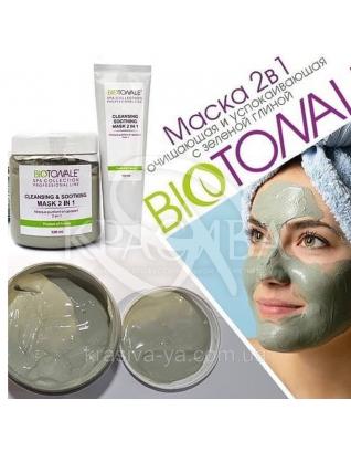 Очищаюча і заспокійлива маска 2в1 з зеленою глиною, 100мл (туба) : Biotonale