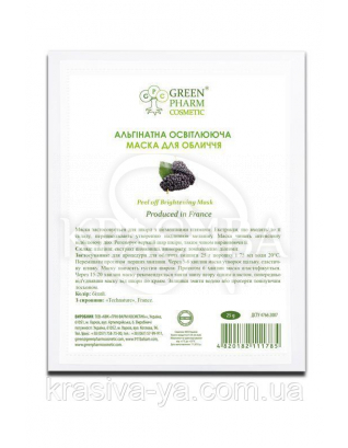 Альгинатная осветляющая маска для лица, 5*25 г : Green Pharm Cometic