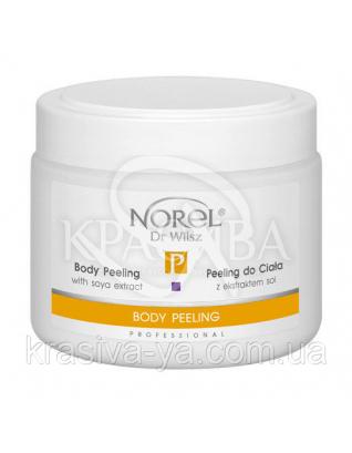 Кремовый пилинг для тела с экстрактом сои для зрелой и нуждающейся в восстановлении кожи, 500 мл
