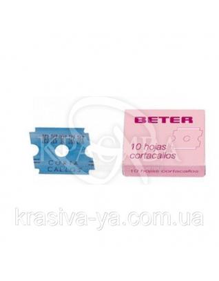 Beter Лезвия сменные для педикюрного станка, 10 шт : Товары для маникюра и педикюра