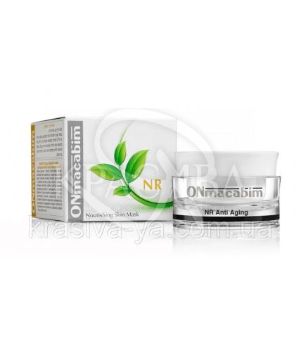 Поживна маска для сухої і нормальної шкіри – NOURISHING SKIN MASK , 50мл - 1