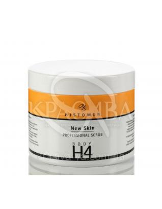 Скраб професійний для тіла NEW Skin Professional Scrub, 500 мл :