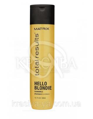 Тотал Резалтс Хеллоу Блонди, шампунь для сияния волос оттенка блонд, 300 мл : Matrix