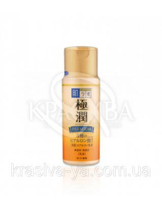 Преміум гиалуроновое молочко - Hada Labo Gokujyun Premium Super Hyaluronic Acid Milk, 140 мл : HadaLabo