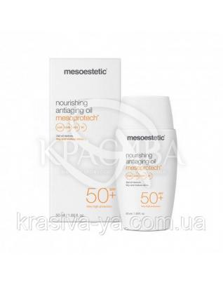 Омолаживающее питательное масло Nourishing Anti-aging Oil SPF50+, 50 мл