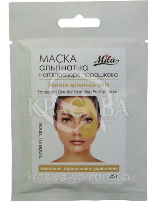 """Альгінатна маска напівпрозора """"Золоте арганова олія"""", 250 г : TM Mila"""