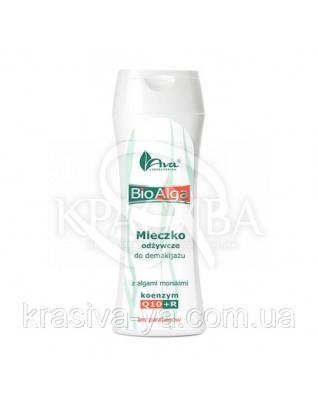 Питательное молочко-эмульсия для снятия макияжа - BIO Algae-Nourishing make-up remover, 200 мл : Тоник для лица
