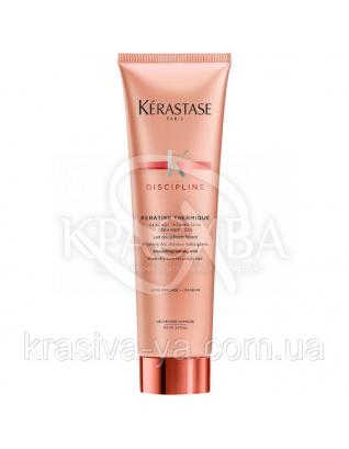 Дисциплін Кератин Термік, термоактивний догляд для розгладження неслухняне, пошкоджене волосся, 150 мл : Kerastase