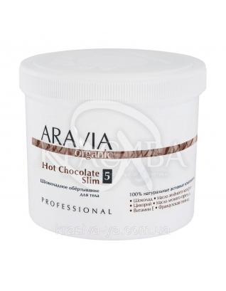 Aravia Organic Шоколадне обгортання для тіла Hot Chocolate Slim, 550 мл : Обгортання для тіла