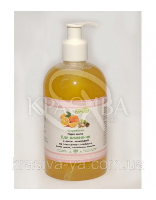 Натуральное жидкое мыло для умывания с маслами макадамии и апельсином сладким, 2шт х 350 мл
