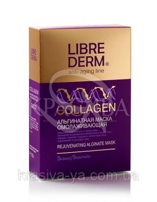 Collagen альгінатна Маска омолоджуюча для особи, 5*30 г