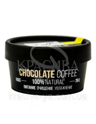 Кофейный крем-скраб для лица Chocolate, 75 мл : Скрабы и эскфолианты