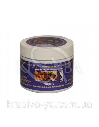 """Густое мыло для волос и тела """"Черное"""" с эфирным маслом корицы, 2шт х 300г"""