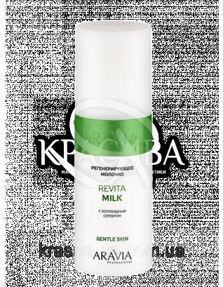 Aravia Молочко регенерирующее с коллоидным серебром для лица и тела Revita Milk, 150 мл : Молочко для лица