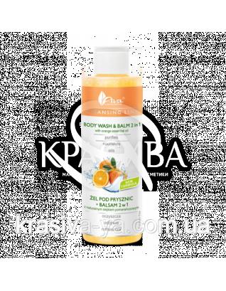 Очищающий гель+бальзам,2в1 с апельсиновым маслом для тела-Bodi Wash&Balm 2in1 With Orange Essential Oil, 200мл : Гель для душа