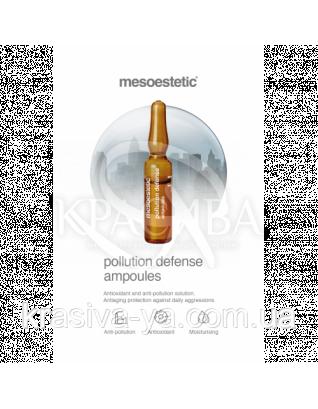 Защита от агрессивных факторов Pollution de Fense Ampoules x.prof 055, 1 * 2 мл : Инъекционная косметология