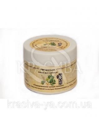 """Натуральная маска для волос """"Оздоровление кожи головы"""" (экстракт белокопытника и лавр благородный), 300 мл : Лечение и восстановление волос"""